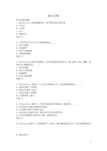 【2012年4月网络统考复习资料】- 计算机基础-演示文稿