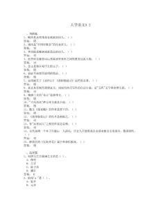 【2012年4月网络统考复习资料】-大学语文A2