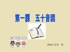 日语五十音图学习资料