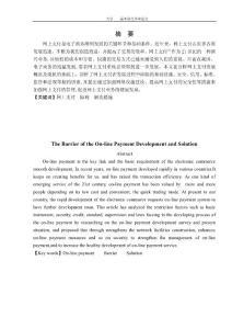 [大学论文]网上支付发展中面临的障碍及解决措施