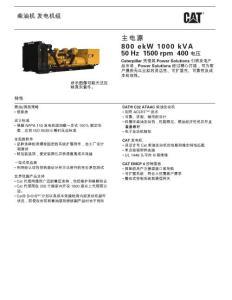 Cat C32 CHINESE C32 1000 kVA Prime LowEmission_EMCP4主电源