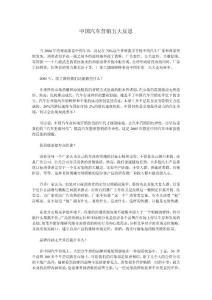 中国汽车营销五大反思