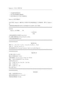 MapBasic中文参考手册