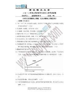 2012年浙江理工大学994服装材料学B考研试题