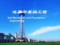 天然地基上浅基础设计PPT课件
