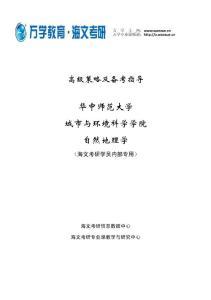 华中师范大学-城市与环境科学学院-自然地理学