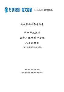 华中师范大学-城市与环境科学学院-人文地理学