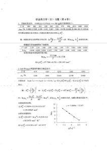 冶金热力学(II)习题(第4章)