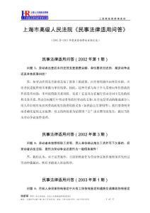 上海高院《民事法律适用问答(2001-2012)》(劳动争议案件汇编)