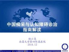 中国痴呆与认知障碍诊治指南解读
