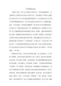 中国茶的历史