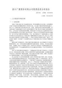 浙江广厦股份有限公司股票投资报告