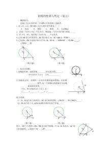 [中考数学]切线的性质与判定复习课(生新)