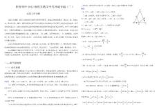 积善初中2012级优生数学中考冲刺专题(三)