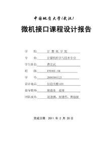 微机接口课程设计报告