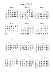 2012年日历表A4打印