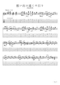 [秒速五厘米]想い出は遠くの日々 指弹吉他谱