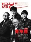 [整刊]《综艺报》2012年4月10日