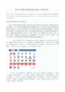 2012年国家法定放假安排时间表