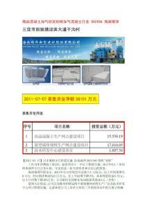 商品混凝土加气砂灰砂砖加气混凝土行业 002596 海南瑞泽