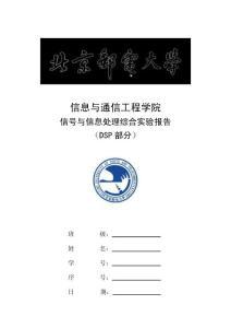 DSP实验报告