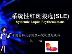 【精品PPT】教学课件系统性红斑狼疮SLE(1)