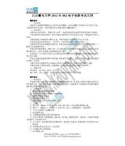 2012年北京邮电大学802电子电路考试大纲