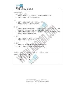 2012年哈尔滨工程大学二外法语考试大纲