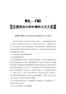 WHL-FMD变压器排油注氮防爆防火灭火装置