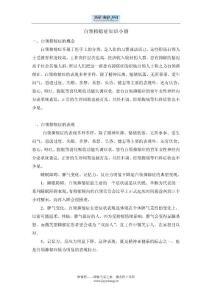 白领抑郁症知识小册