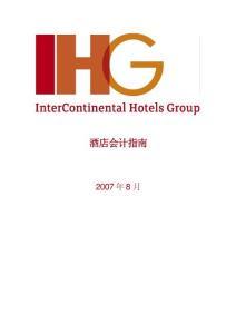 国际酒店财务部标准手册