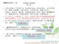 中考语文复习-诗歌鉴赏方法点拨ppt课件