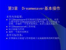 网页设计与制作PPT(第二版)第3章 Dreamweaver基本操作