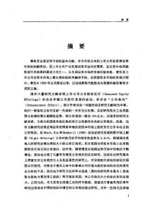 中国A股增发的公告效应及影响因素分析——基于全流通后增发事件的实证研究