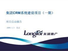 龙湖地产crm系统启动会报告