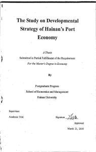 【毕业论文】海南省港口经济发展战略研究