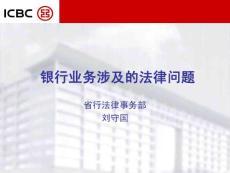 15.银行业务涉及的法律问题