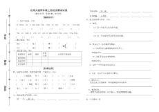 2012年小学四年级北师大版数学上册期末考试试卷