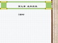 【演讲致辞】第九章成本报表ppt模版课件