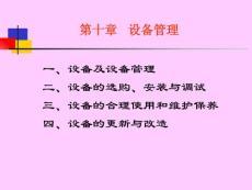 【演讲致辞】设备及管理ppt模版课件