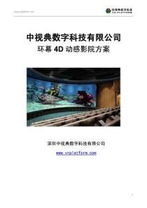 深圳中视典数字科技馆环幕4D动感影院方案