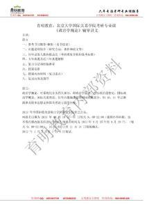 育明教育:北京大学国际关系学院考研专业课政治学概论辅导班讲义