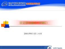固定移动融合(FMC)培训资料