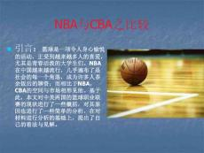 NBA与CBA之比较
