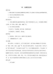 新人教版初中语文八年级下册5、6单元精品教案
