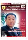 [整刊]《中小企业投融资》2012年4月刊