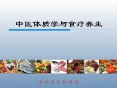 中医体质学与食疗养生