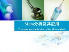 药物流行病学——Meta分析及其应用