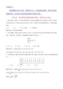 考点4   统计图表及数据的数字特征用样本估计总体 高三数学ppt课件教案 人教版