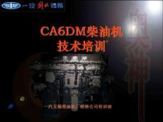 CA6DM柴油机培训